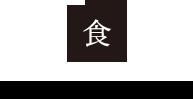 日本の食文化を守る会